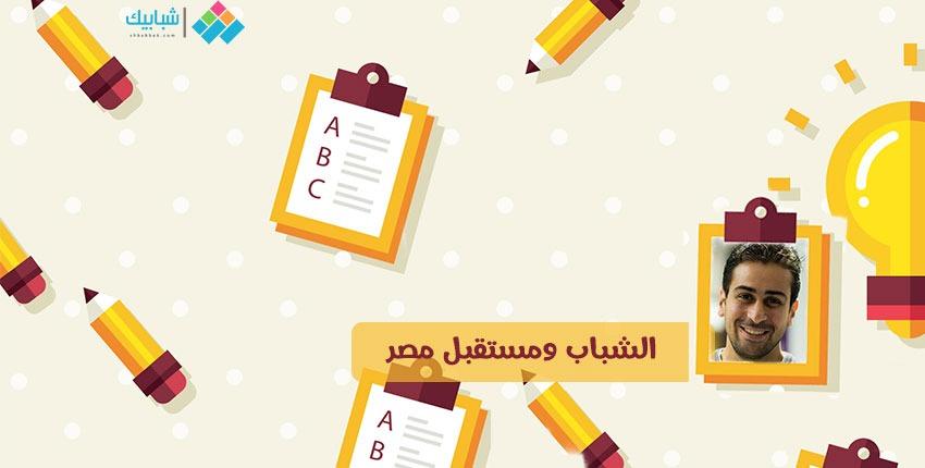 أحمد حبيب يكتب: الشباب ومستقبل مصر