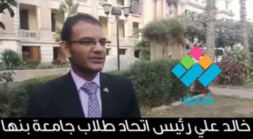 الطالب خالد علي في أول تصريح له بعد توليه منصب رئيس اتحاد جامعة بنها