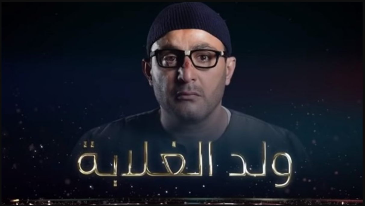 مسلسل ولد الغلابة.. مفاجآت في الأحداث بمشاركة نجوم كبار