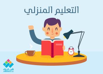 التعليم المنزلي
