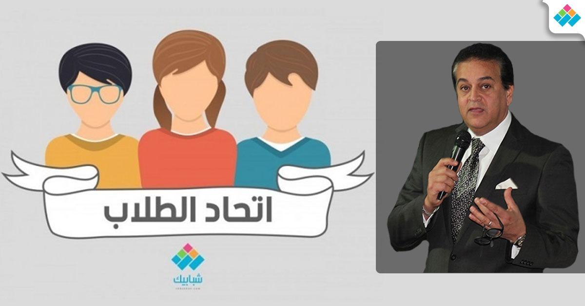 إلى وزير التعليم العالي.. 36 مطلبا من رؤساء اتحادات طلاب جامعات مصر