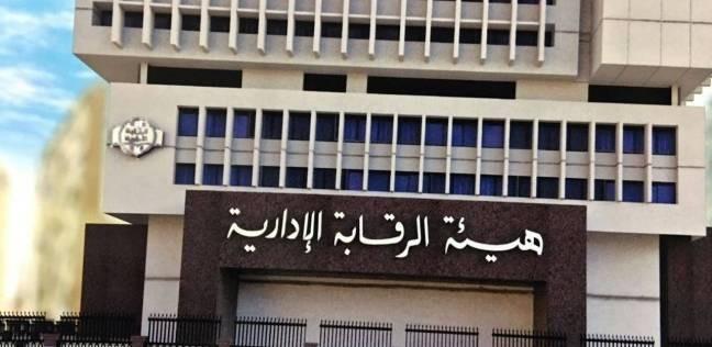 القبض على قيادات بوزارة التموين لتقاضيهم رشاوى مالية