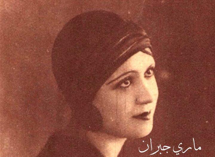 ماري جبران.. «سيدة مطربات بلاد الشام» التى فتنت الجمهور