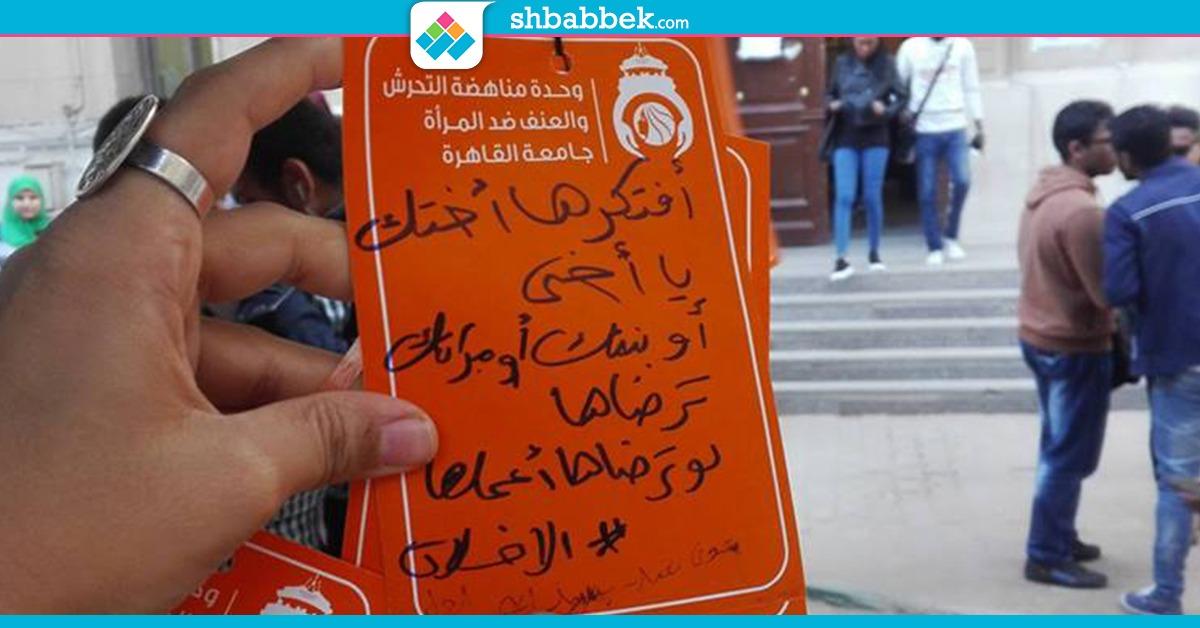 استمرار فاعليات حملة مناهضة التحرش بجامعة القاهرة