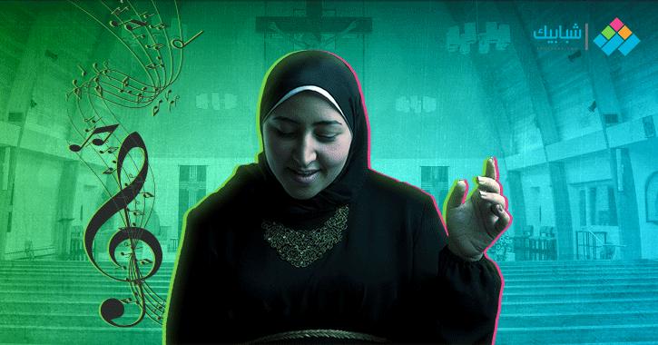 طبيبة مسلمة تقدم الترانيم المسيحية في الكنائس.. داليا يونس تقرّب المسافات
