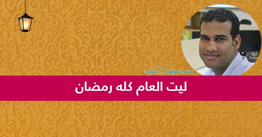 محمد البحراوي يكتب: ليت العام كله رمضان