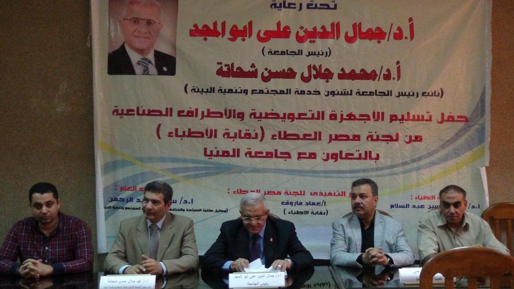 جامعة المنيا تنزم حفل توزيع أجهزة تعويضية لمتحدي الإعاقة