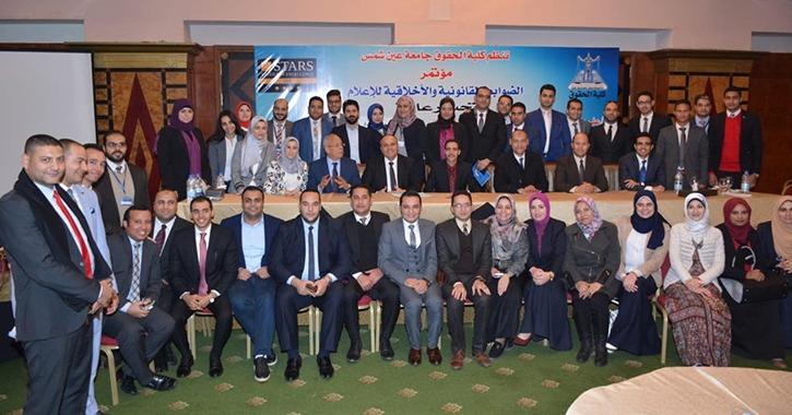 كلية الحقوق جامعة عين شمس تطالب بإنشاء محاكم متخصصة لنظر قضايا الإعلام
