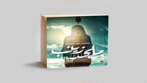 http://shbabbek.com/upload/حفل توقيع رواية «ملحد زينب» بمعرض بورسعيد للكتاب الإثنين