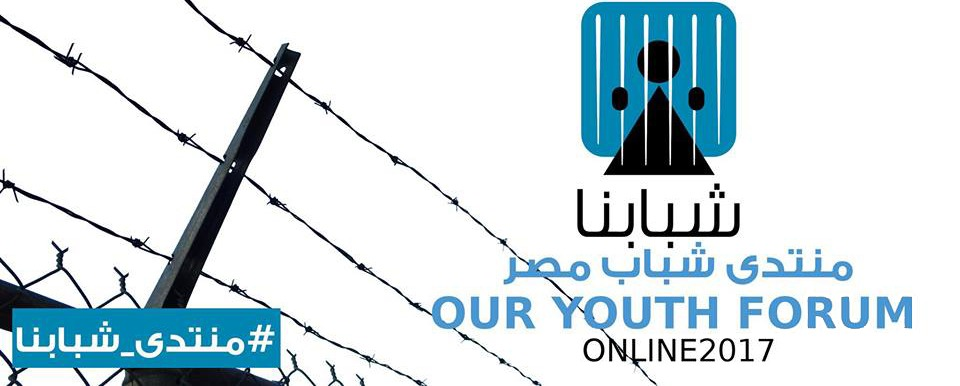 صرخة من الغائبين عن «منتدى شباب العالم»