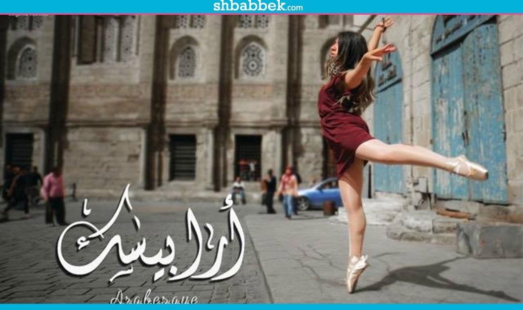 «أرابيسك».. مشروع تخرج طلاب بإعلام القاهرة يحكي قصة الباليه