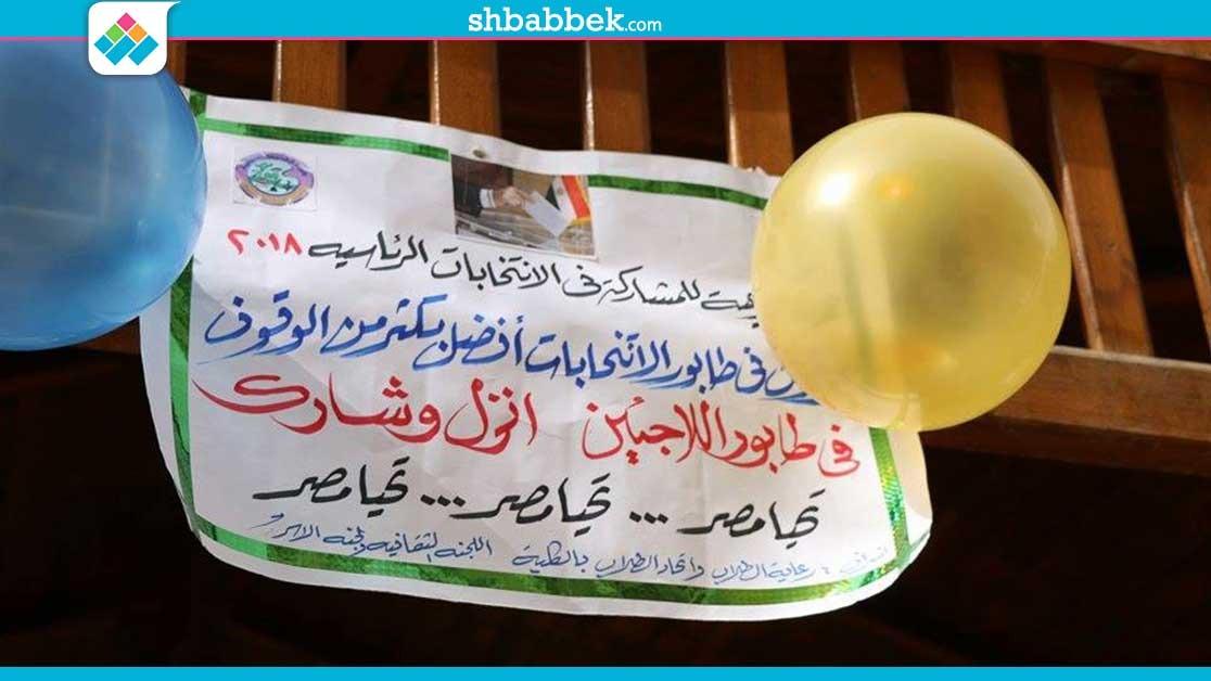 جامعة المنصورة تحشد الطلاب: طابور الناخبين أفضل من طابور اللاجئين (صور)
