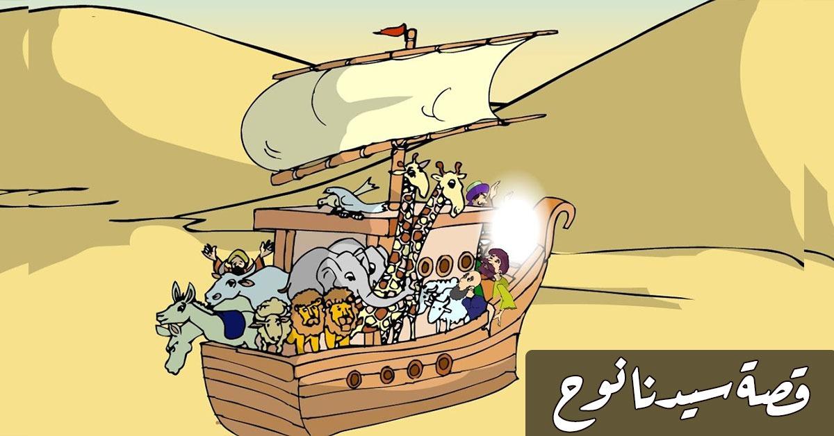 قصة سيدنا نوح.. ولماذا دعا على قومه؟