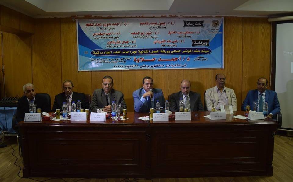 جامعة سوهاج ننظم مؤتمرا دوليا عن جراحات الغدد الدرقية