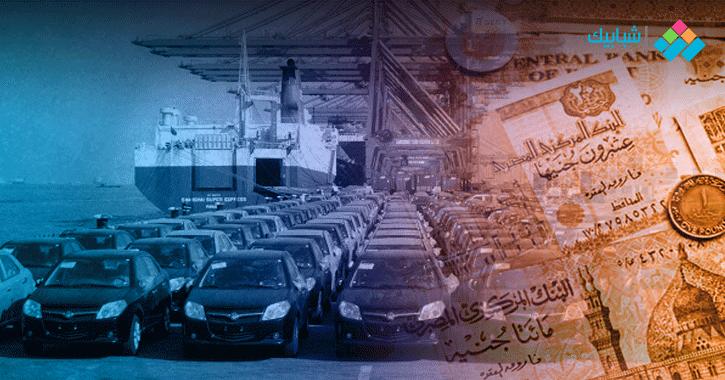 حقيقة إلغاء الجمارك عن السيارات الأوروبية.. وأبرز 10 «عربيات» يشملها القرار