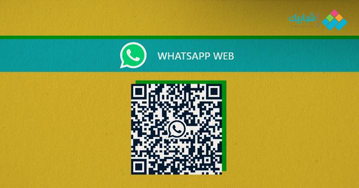 واتس آب ويب.. شرح بالصور لطريقة استخدام تطبيق «WhatsApp Web» على الكمبيوتر