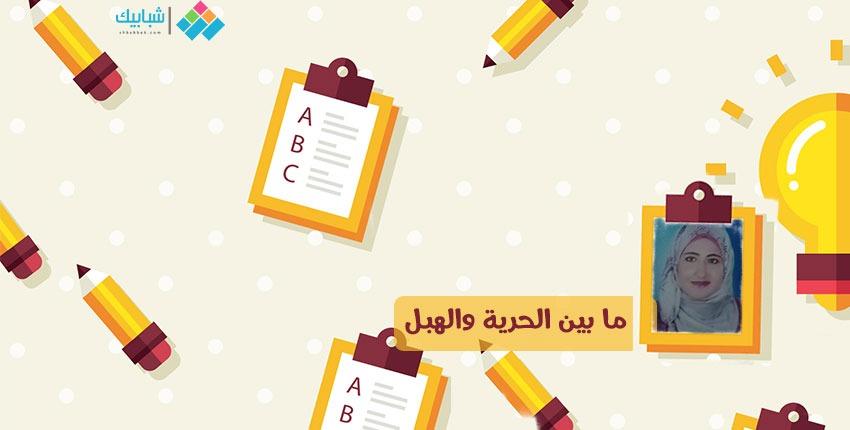 هدير توفيق تكتب: ما بين الحرية والهبل