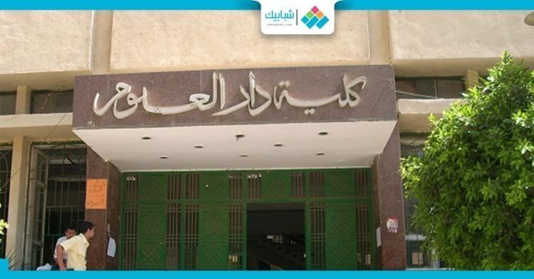 30 يوليو.. حفل تخرج 5 دفعات بكلية دار العلوم جامعة القاهرة