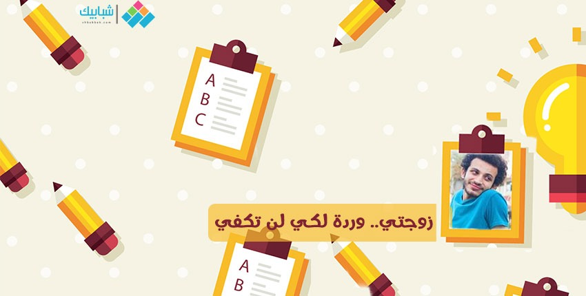 http://shbabbek.com/upload/أحمد الأزهري يكتب:زوجتي.. وردة لكي لن تكفي