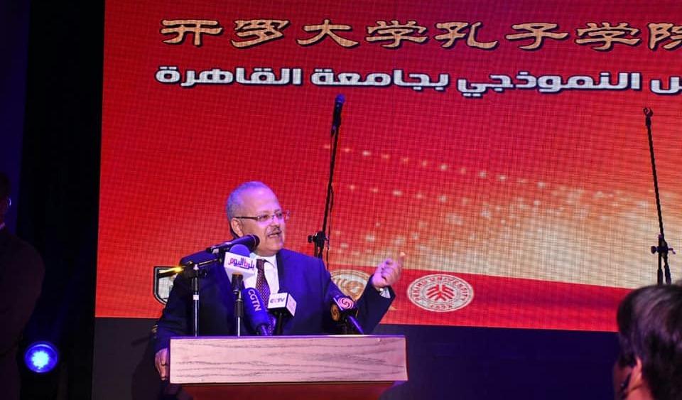رئيس جامعة القاهرة: «معهد كونفوشيوس» نموذجا لفلسفة الحياة