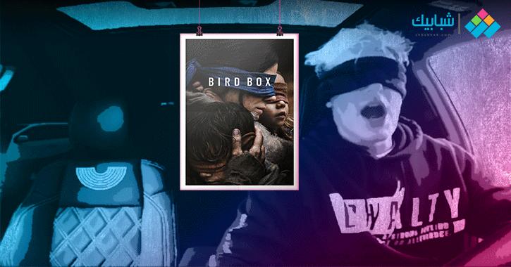 تحدي «بيرد بوكس Bird Box» الجديد.. يؤدي إلى الموت ويُقبل عليه الشباب