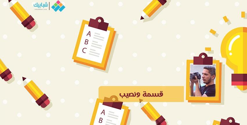 خالد عادل يكتب: قسمة ونصيب