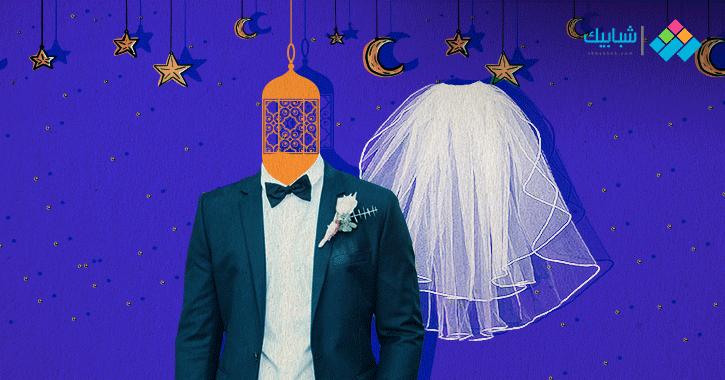للعروسة المقبلة على الزواج بعد رمضان.. خدي الوصفة دي ومش هتندمي