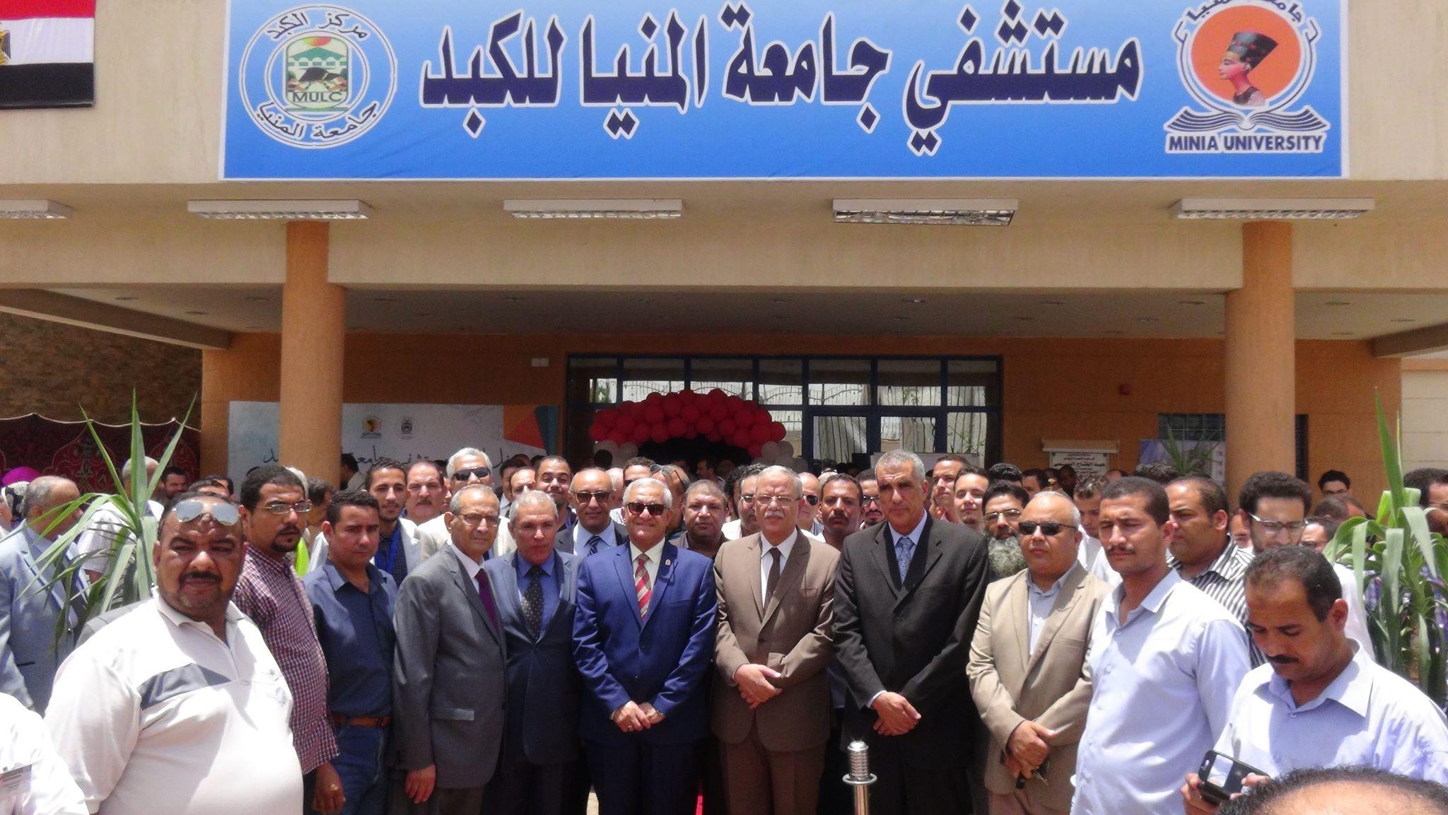افتتاح مستشفى الكبد بجامعة المنيا