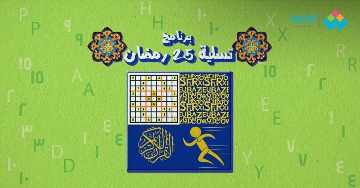 سلّي صيامك.. برنامج 25 رمضان