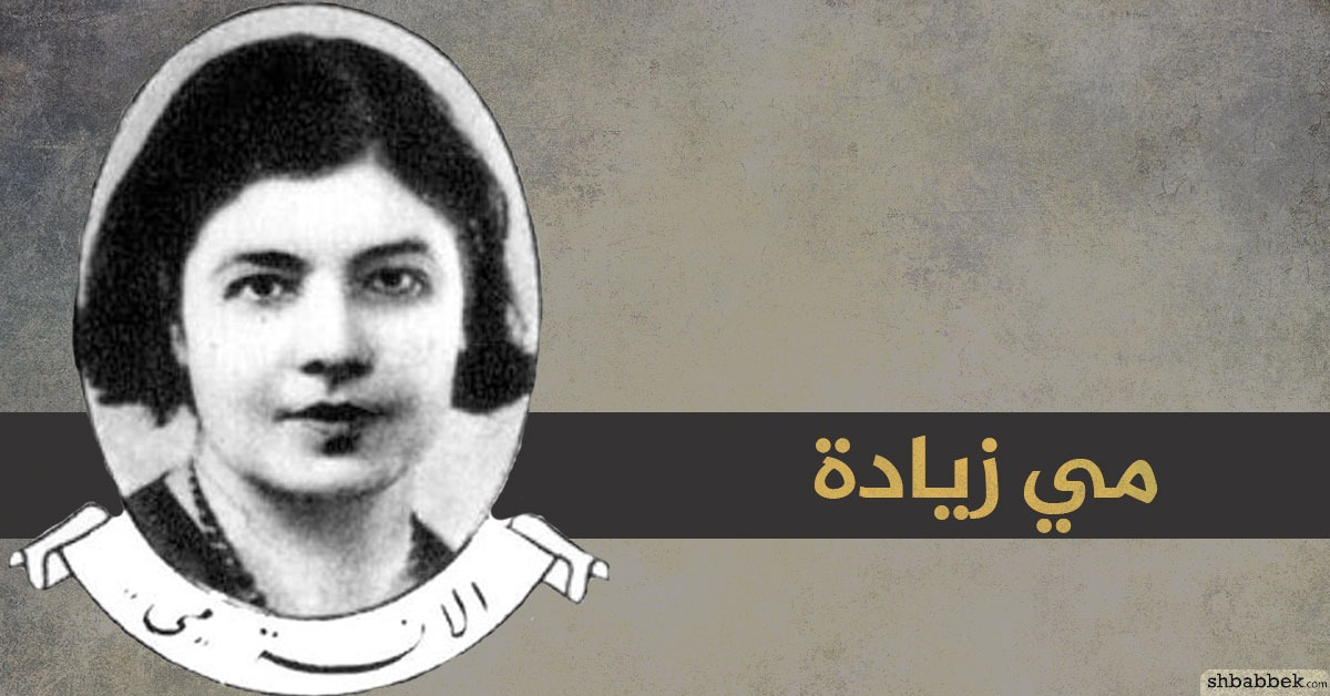 دموع مي زيادة في مستشفى المجانين.. جانب آخر من حياة «معشوقة الأدباء»
