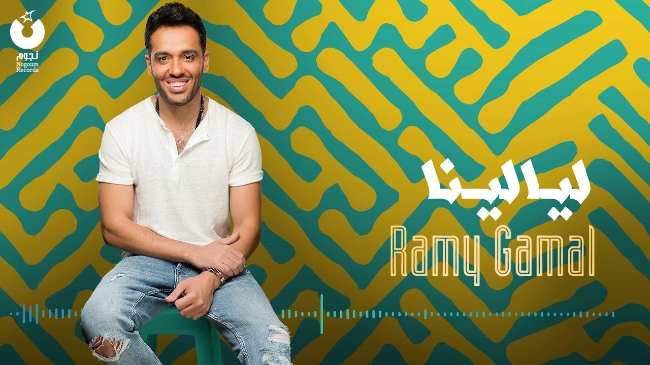 ألبوم «ليالينا» لرامي جمال في اصطباحة النهارده