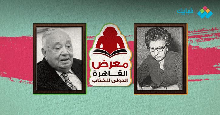 مثقف يوليو وأول فتاة بجامعة القاهرة.. حكاية سهير القلماوي وثروت عكاشة مع معرض الكتاب