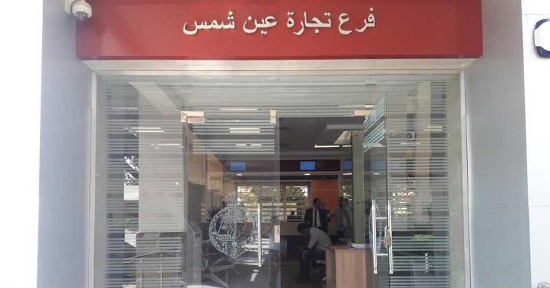 افتتاح فرع بنك مصر في كلية التجارة جامعة عين شمس.. الإثنين