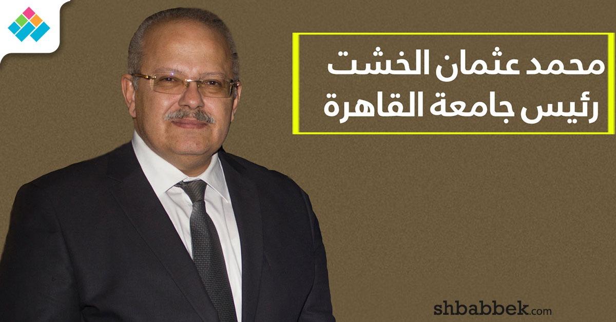 رئيس جامعة القاهرة الجديد.. هكذا يرى الطلاب والدين والفن والأمن