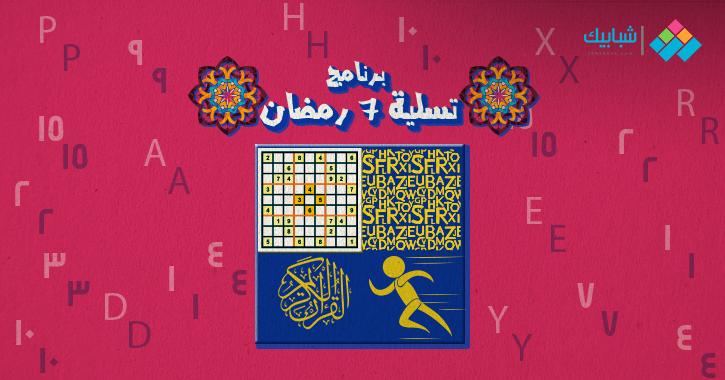 سلّي صيامك.. برنامج 7 رمضان «لعب وانجليزي وتحذير من عاقبة الظلم»