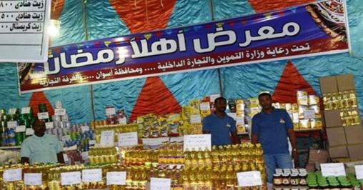 أماكن معارض أهلا رمضان في محافظة الجيزة.. تخفيضات 20% على المنتجات