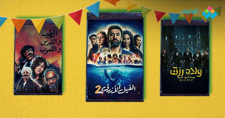 أفلام عيد الأضحى قائمة بالأفلام المعروضة في أكثر من 50 سينما