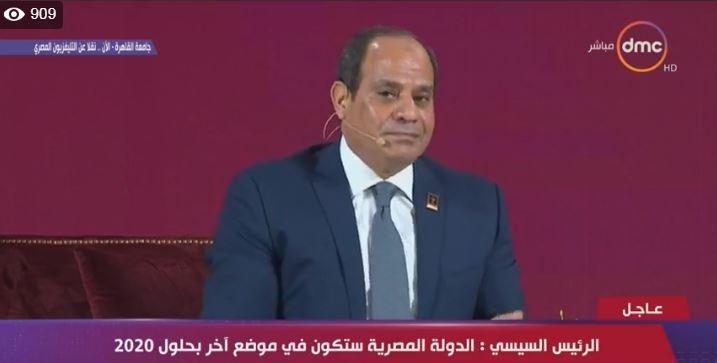 السيسي: مصر في 2020 هتكون حاجه تانيه