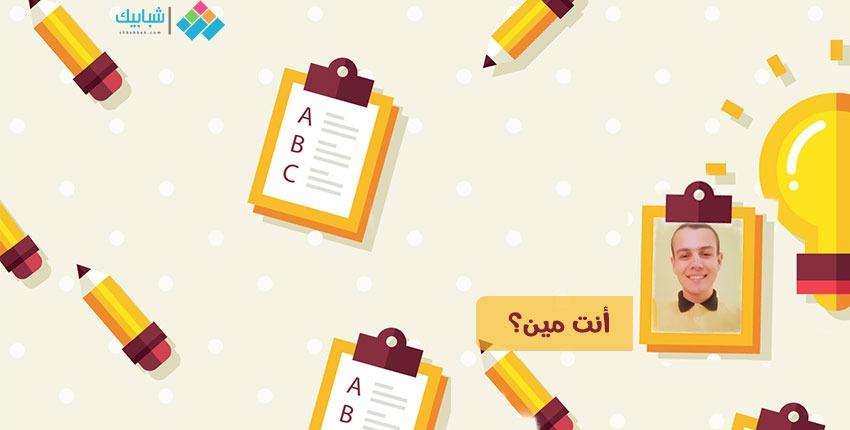 يحيى خليفة يكتب: أنت مين؟!