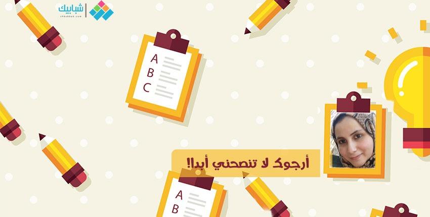 هبة الله محمد تكتب: أرجوك لا تنصحني أبدا!