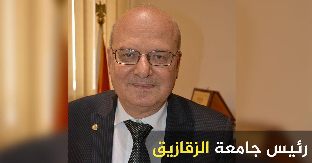 رئيس جامعة الزقازيق يعلق على احتجاز عشرات الطلاب