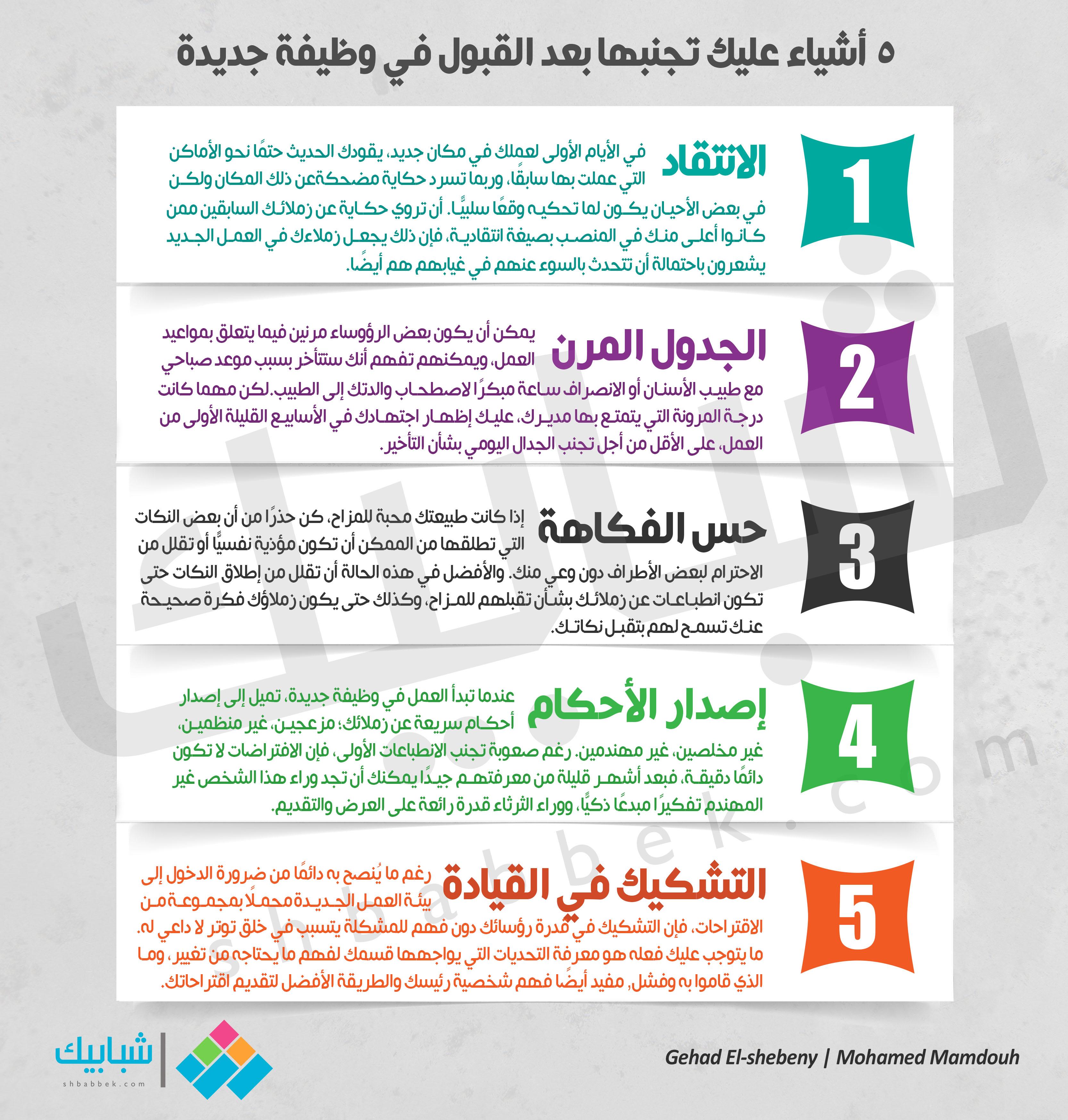 اخطاء العمل (2) (2)