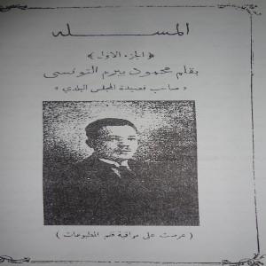 غلاف_أول_عدد_من_جريدة_المسلة_