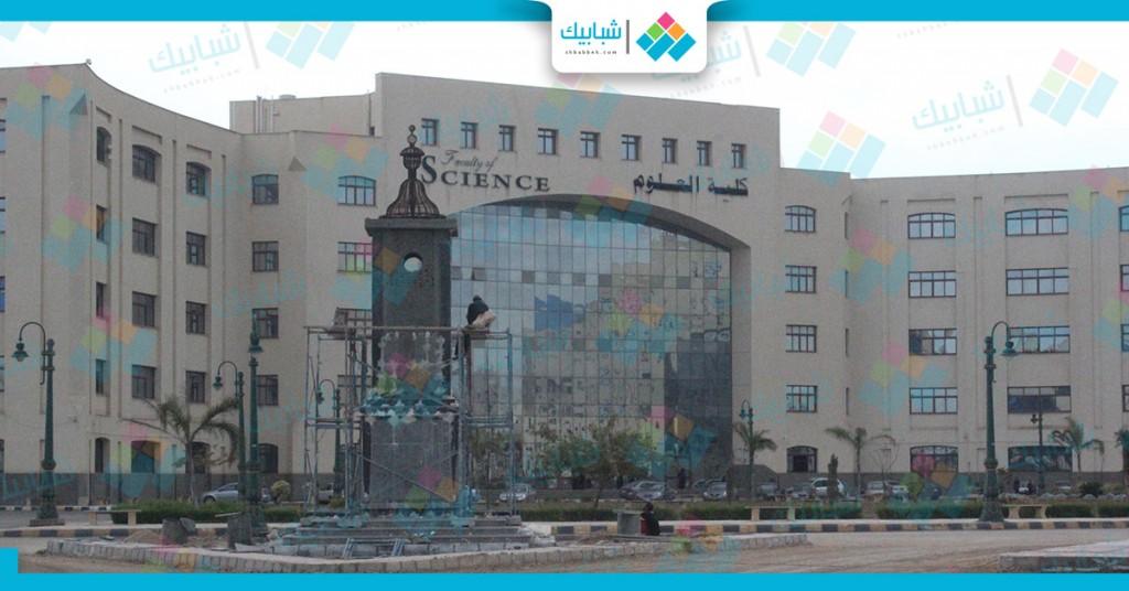 كلية العلوم كفر الشيخ