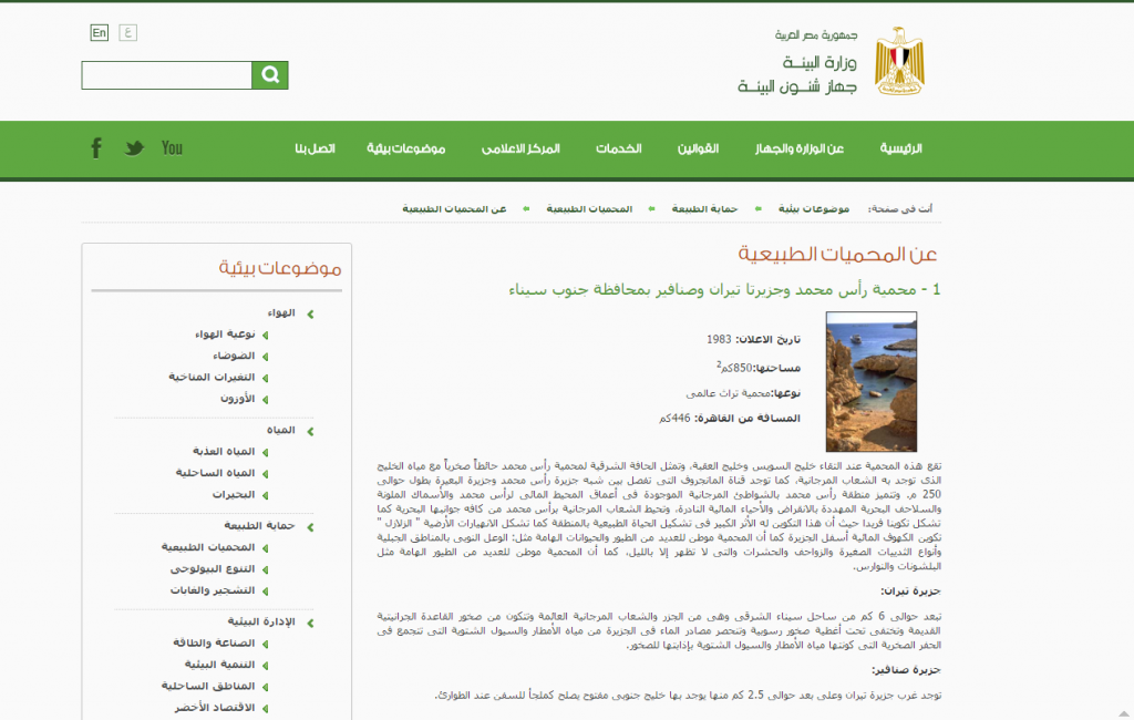 صنافير - تيران - وزارة البيئة- موقع وزارة البئية